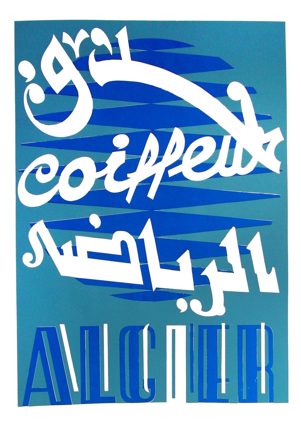 Algier_Posters_Coiffeur