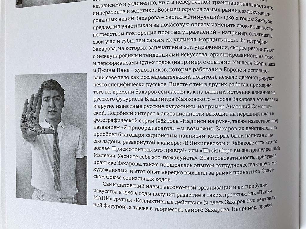 Zakharow-17_klein