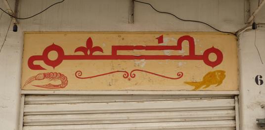 vernissage_algiers‑9